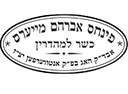 kosher certificaat